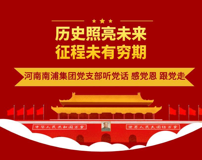 历史照亮未来 奋斗铸就辉煌,河南南浦集团党支部对开展党史学习教育进行超前部署