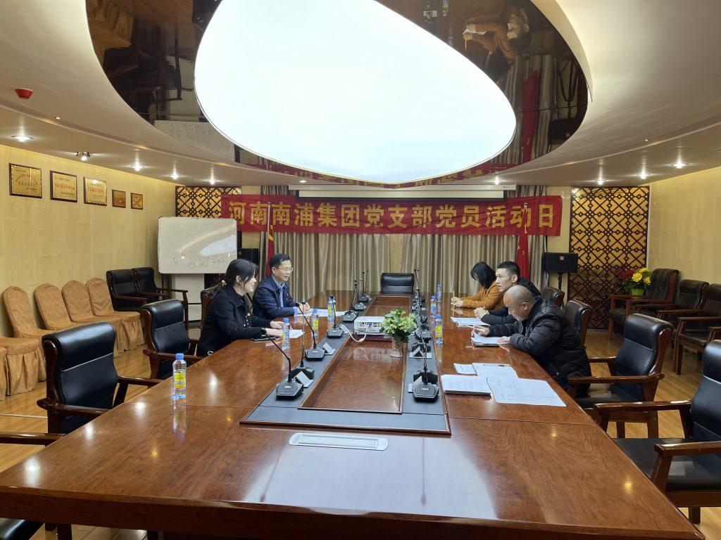 河南南浦集团党支部召开组织生活会