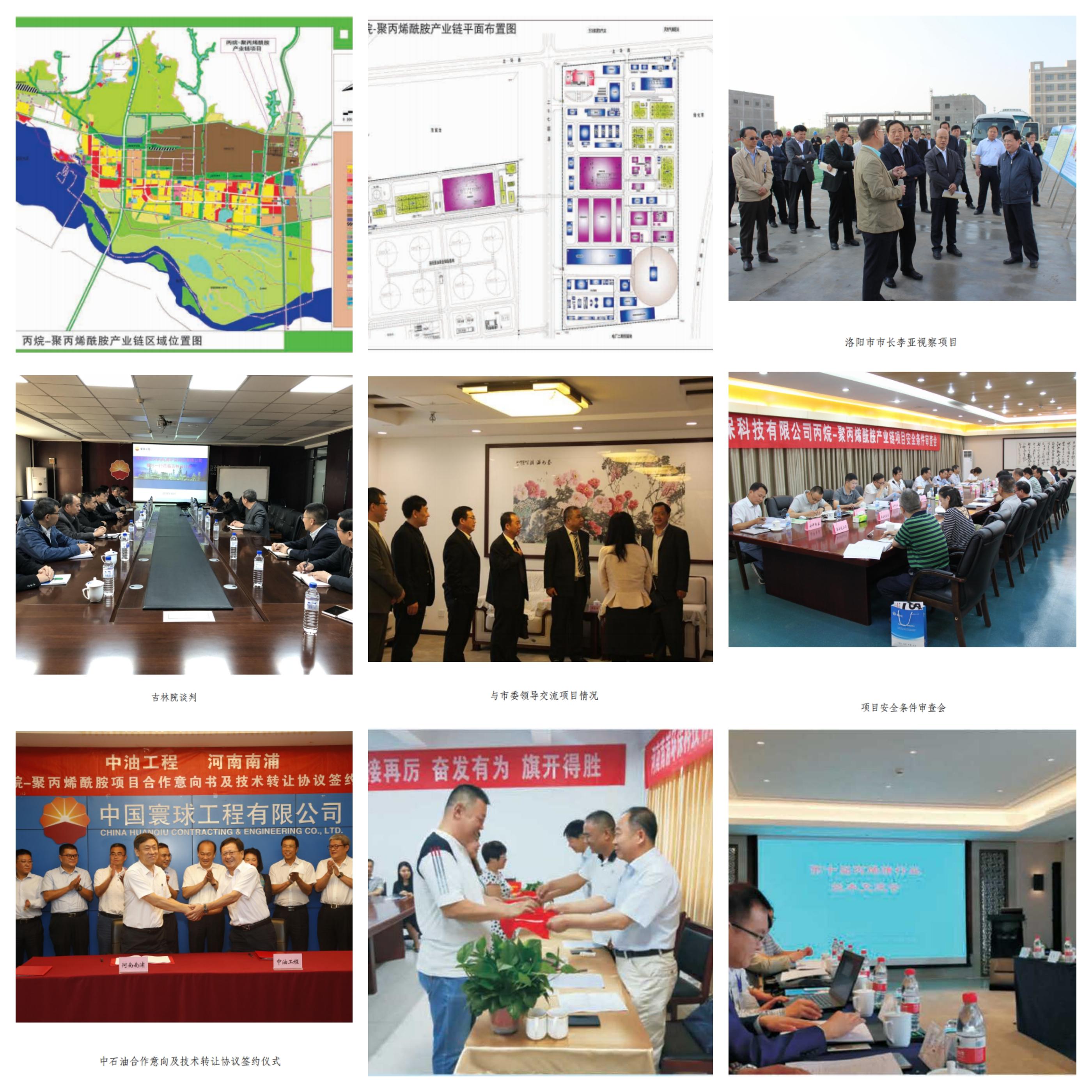 河南南浦环保科技有限公司