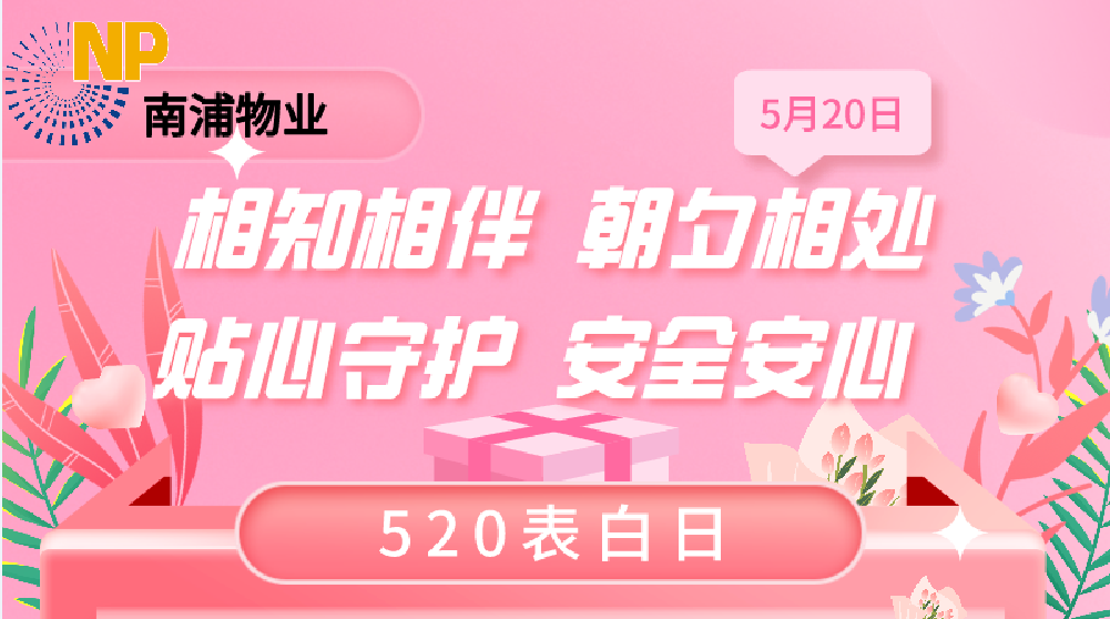 520表白日|没有花式表白,南浦物业只给您满满的安全感!