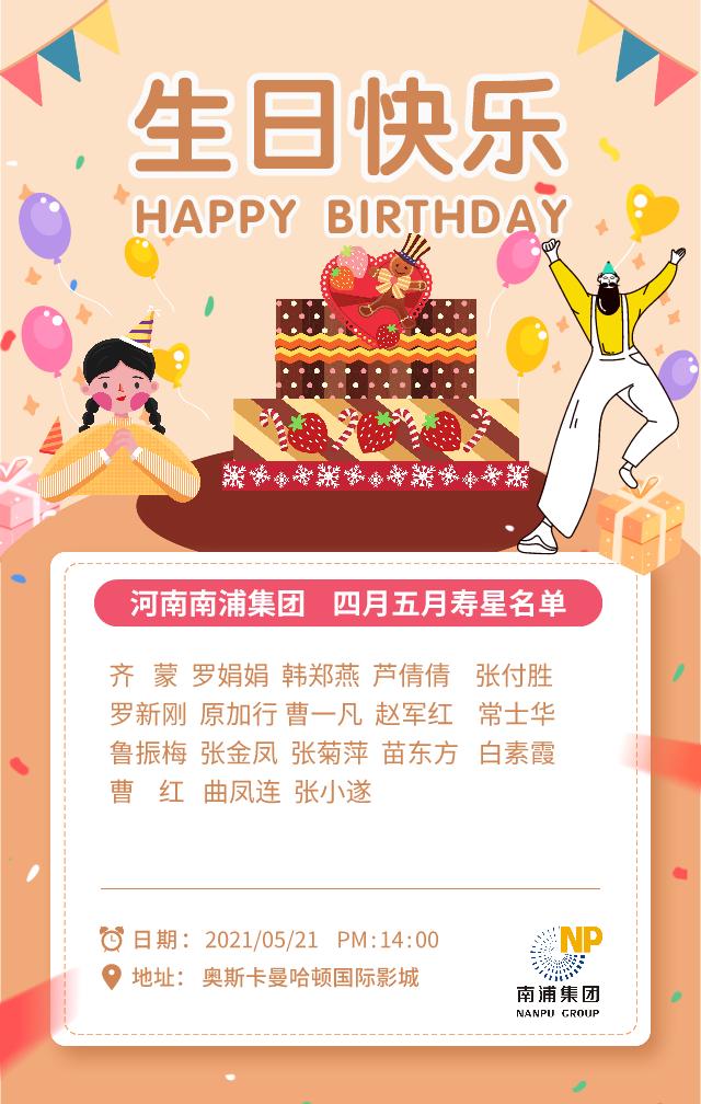"""叮!您有一份""""521""""生日礼物待查收,河南南浦集团员工四月五月生日会活动"""