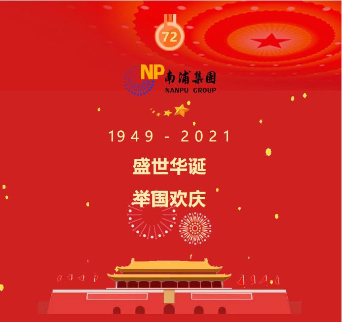 强大的祖国是每个中国人的坚强靠山!南浦集团用坚守和奋斗献礼祖国母亲,祝福我们伟大的祖国生日快乐!