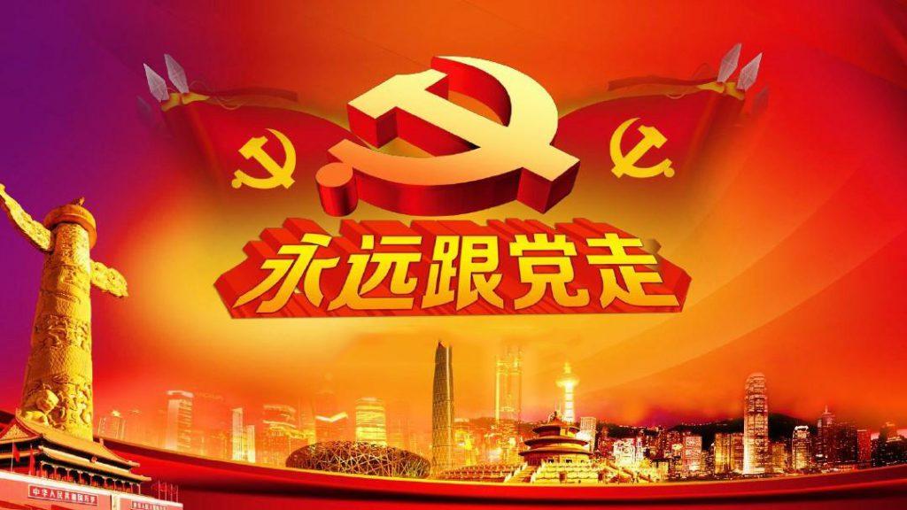热烈祝贺集团党支部正式成立