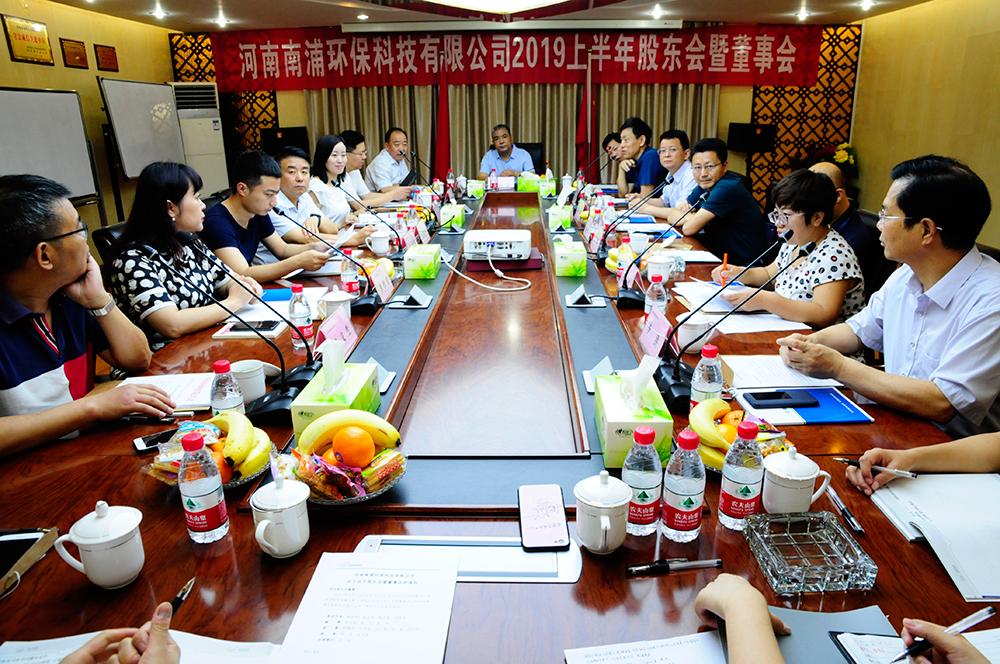 河南南浦环保科技有限公司2019年上半年股东会暨董事会预备会顺利召开