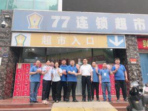77超市4周年超额完成业绩表彰大会