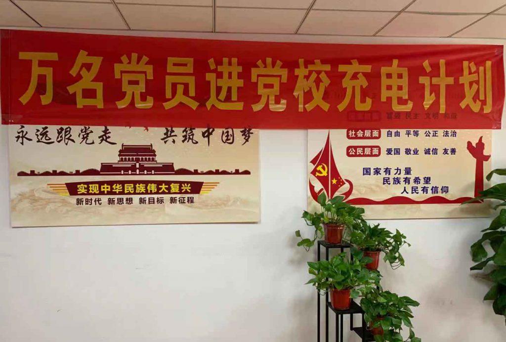 """河南南浦集团党支部参加未来路街道""""万名党员进党校充电计划"""""""