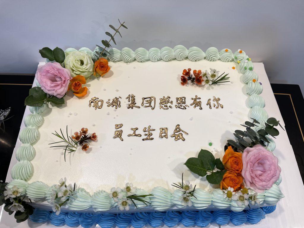 """""""春暖花开季,我们在一起——河南南浦集团第一季度员工生日会""""活动完美举办"""