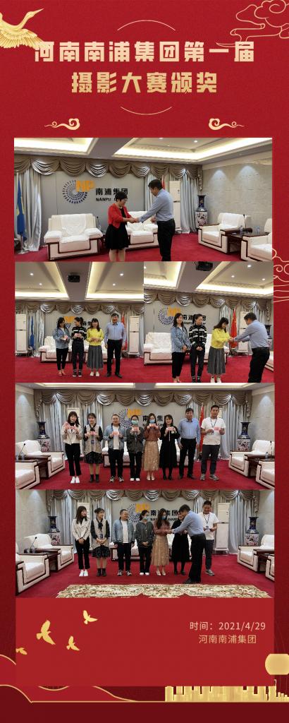 """第一届河南南浦集团""""我和春天有个约会""""摄影大赛圆满落幕"""